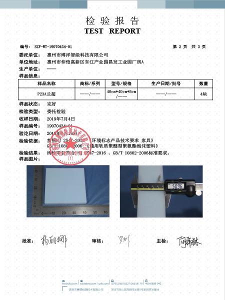 深圳家协深圳家协P23A海绵检测报告P23A海绵检测报告3